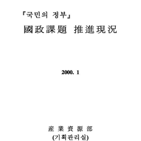 산자부 - 국민의 정부 국정과제 추진현황 (2000.1)