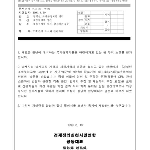 729재정경제부질의서