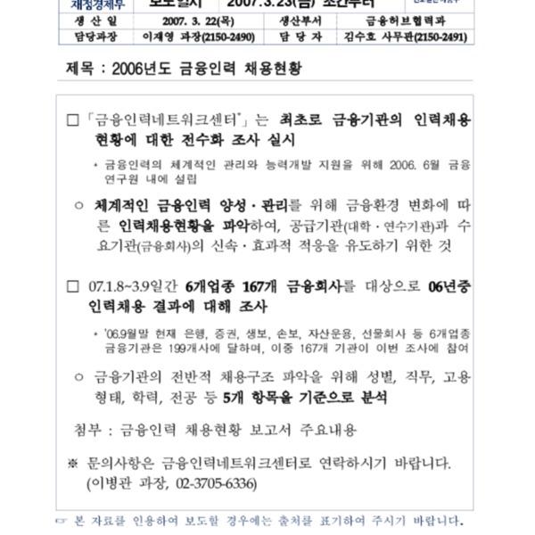 금융연구원 금융인력네트워크센터 - 2006년도 금융인력 채용현황 (2007.3)