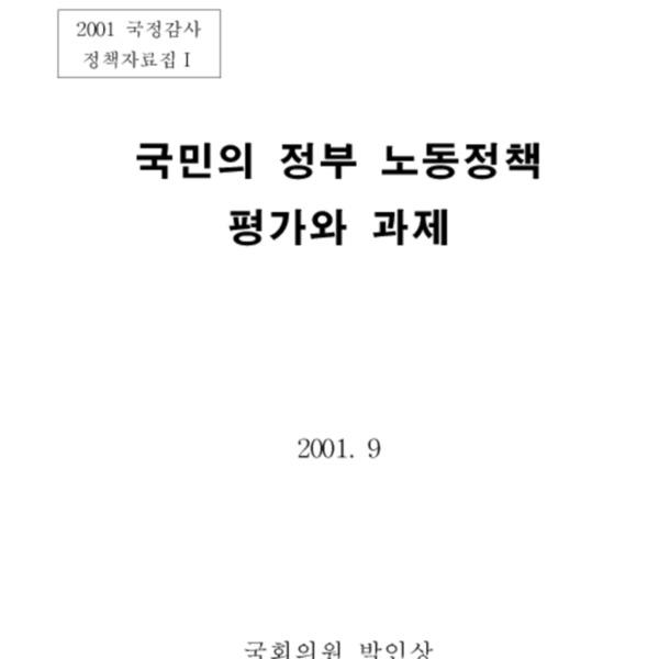 인수범 - 국민의 정부 노동정책 평가와 과제 (2001 국정감사 자료집)