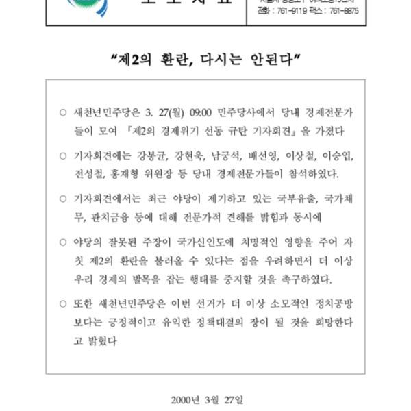 민주당 - 제2의 경제위기 선동 규탄 기자회견 (2000.3.27)