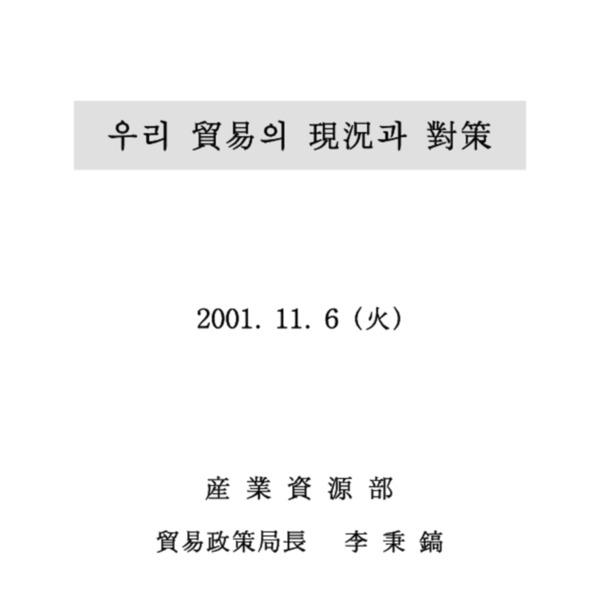 산자부 - 이병호 - 무역현황과대책 (01.11.6)