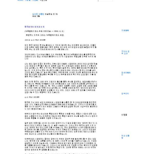 김대중 - 한국경제의 도전과 비전 (1998.6.8)