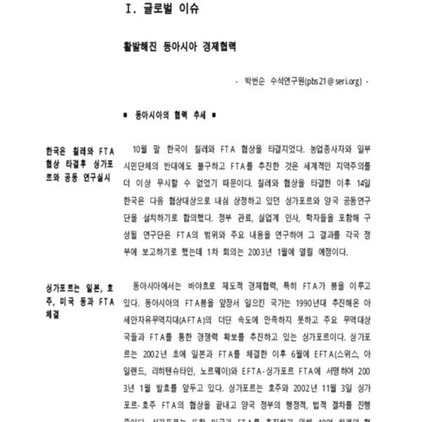 활발해진 동아시아 경제협력 [SERI 20021118]