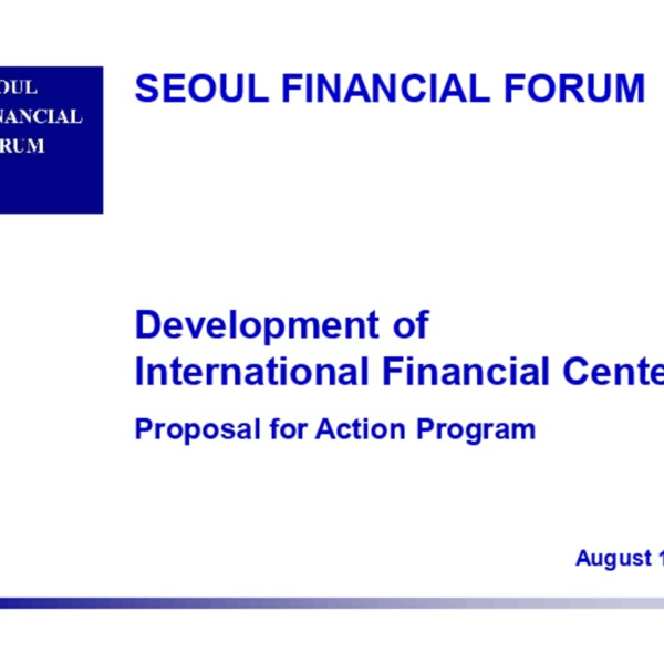 서울파이낸셜포럼 - Development of International Financial Center-Proposal for Action Program (SFF) (2004.7)