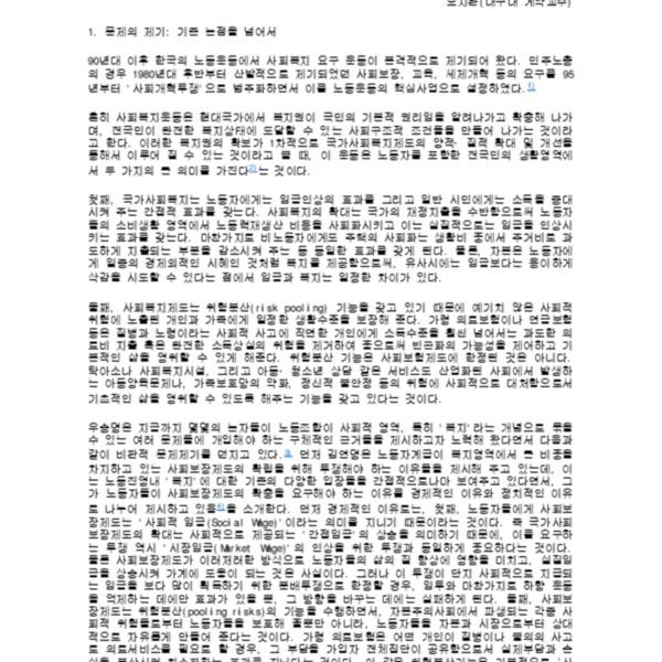 노동자 계급의 복지정치 1 - 사회복지운동과 노동조합 (2000.7)
