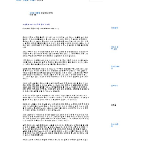 김대중 - 노사협력으로 선진국을 향한 재도약 (1998.5.2)