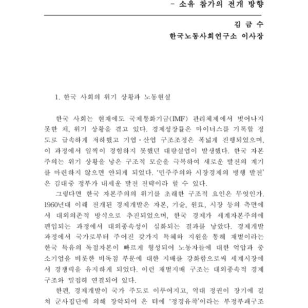 김금수 - 한국에서 노동자 경영 소유참여의 방향 (1999)