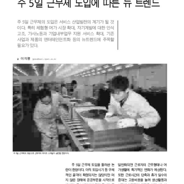 주 5일 근무제 도입에 따른 뉴 트렌드 [LG주간경제 635호 2001-08-08]