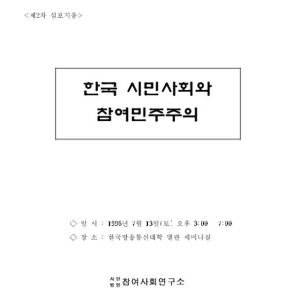 [97심포지엄]한국시민사회와 참여민주주의