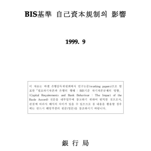 BIS기준 자기자본 규제의 영향