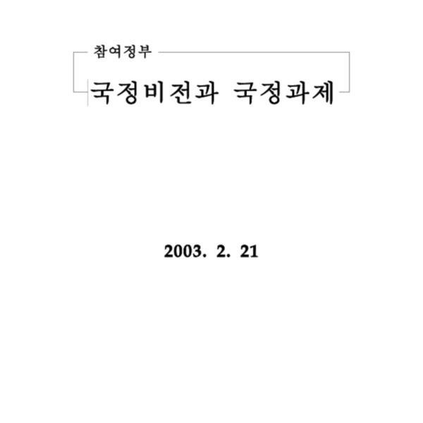 대통령직인수위원회 - 참여정부 국정비전과 국정과제 (2003.2.21)
