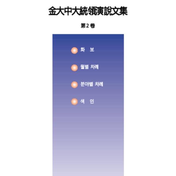 김대중 대통령 연설문집 제2권 (1999.2-2000.1)
