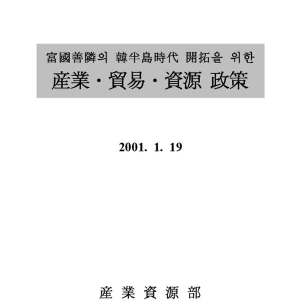 산자부 2001년 업무보고(산업.무역.자원정책)(1)