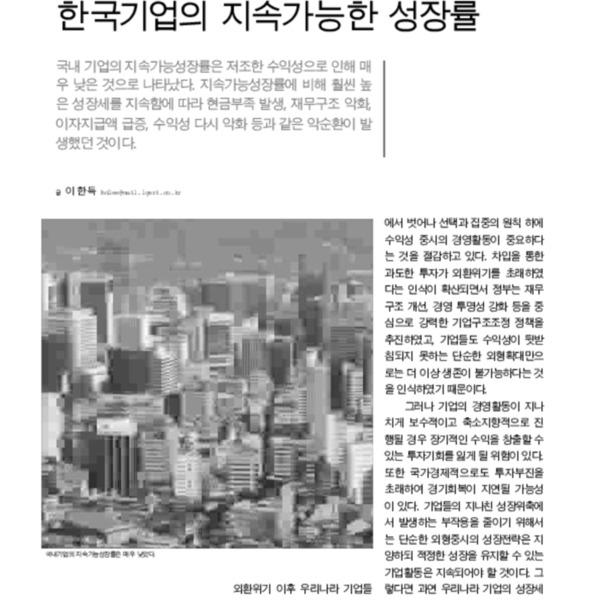 한국기업의 지속가능한 성장률 [LG 주간경제 622호 2001-5-9]