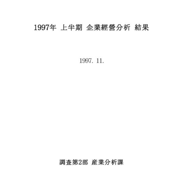 1997년 상반기 기업경영분석 결과