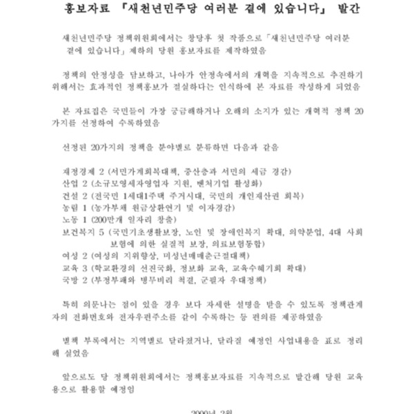 새천년민주당 정책공약 자료집 - 개혁정책 20선 (2000.3.10)