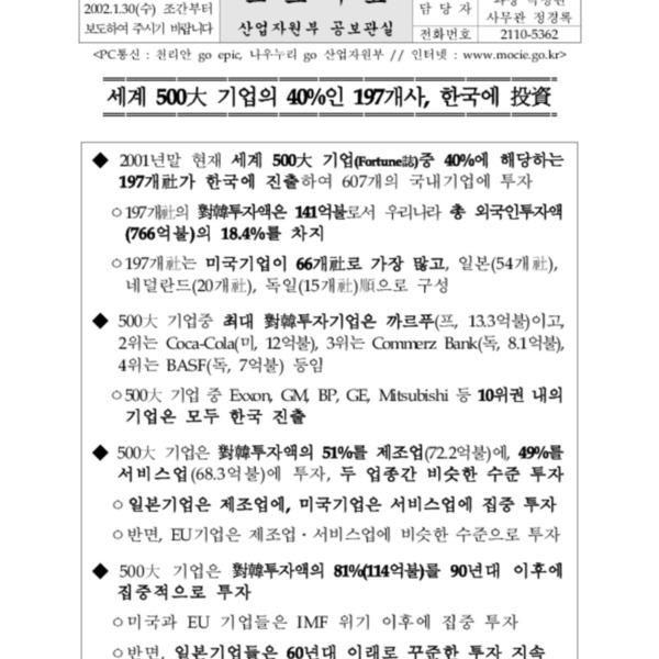 산자부 - 세계 500大 기업의 40_인 197개사, 한국에 진출(02.1.30)