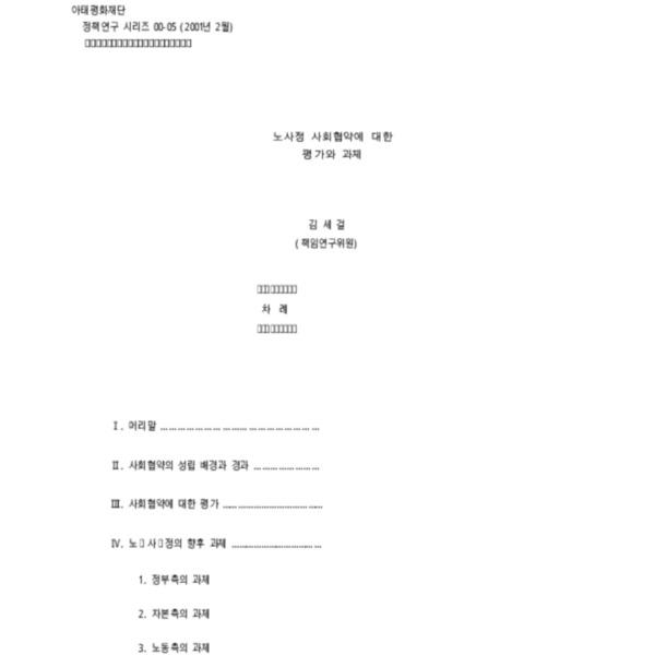 아태재단 정책연구00-5호 노사정 사회협약에 대한 평가와 과제(김세걸)