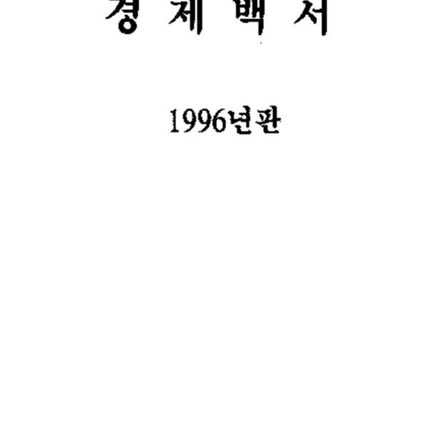 1996년 판 경제백서