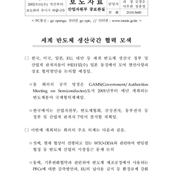 산자부 - 세계 반도체 생산국간 협력 모색 GAMS회의 개최(02.9.11)