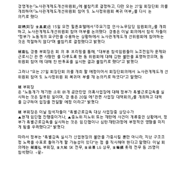 경총 - 노사관계제도개선위원회 불참 (1999.7.15)