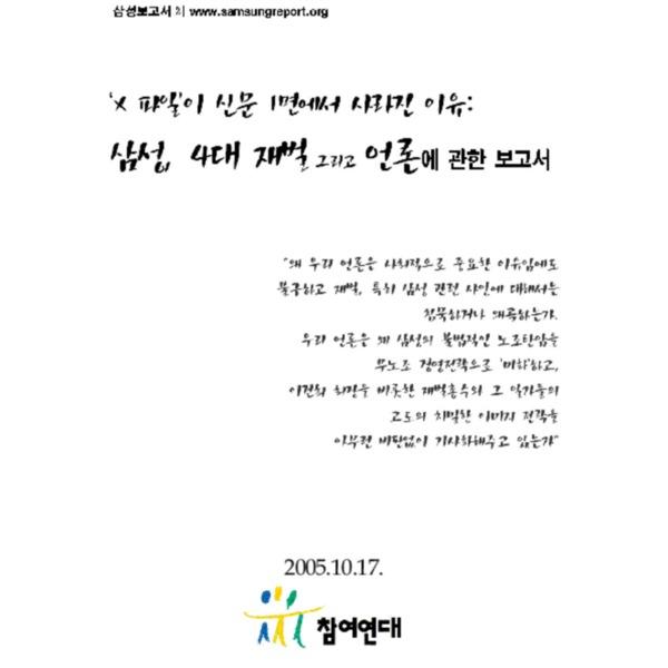 참여연대 - 삼성보고서 2 삼성, 4대재벌 그리고 언론에 관한 보고서 (2005.10.18)