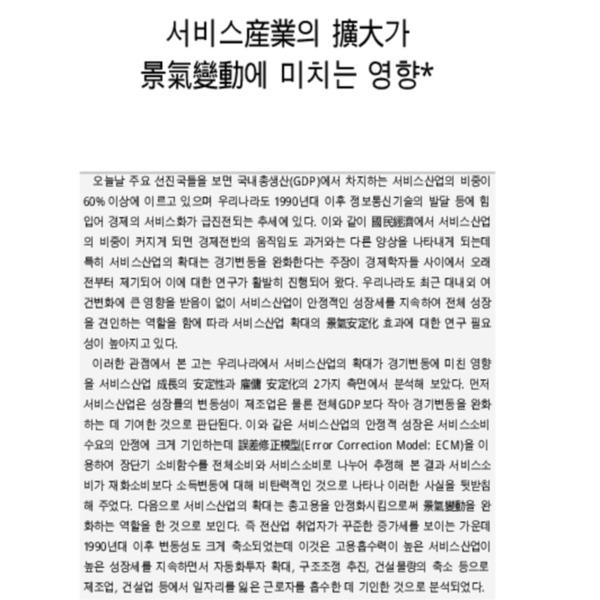 한국은행 - 서비스산업의 확대가 경기변동에 미치는 영향 (조사통계월보 2002.9월호)