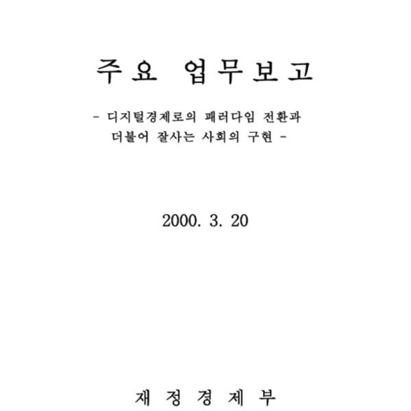 2000년도 재정경제부 주요 업무 보고