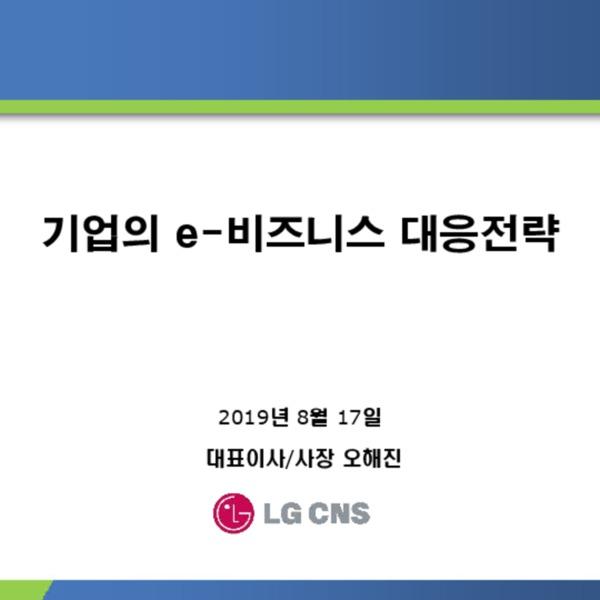 LG CNS오해진 사장 - 기업의 e-비즈니스 대응전략 [e-비즈니스 전략포럼(02.5.21)]