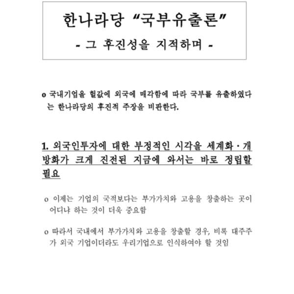 민주당 - 한나라당 _국부유출론_ 그 후진성에 대한 지적 (2000.3.27)