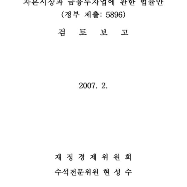 자본시장과 금융투자업에 관한 법률안 검토보고서(2007)