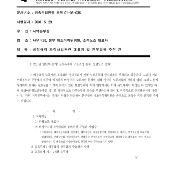 전국금속산업노동조합연맹 - 비정규직관련 교육지침 (2001-05-28)