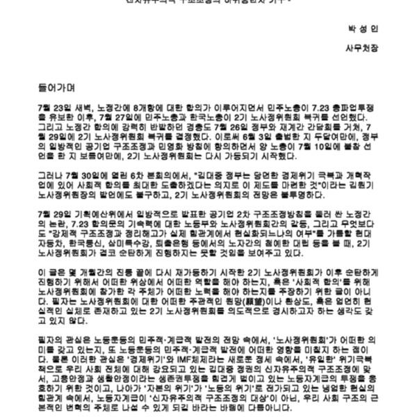노사정 위원회와 노동자의 대응 1 - 2기 노사정위원회 어떻게 볼 것인가 - 박성인 (98.8)