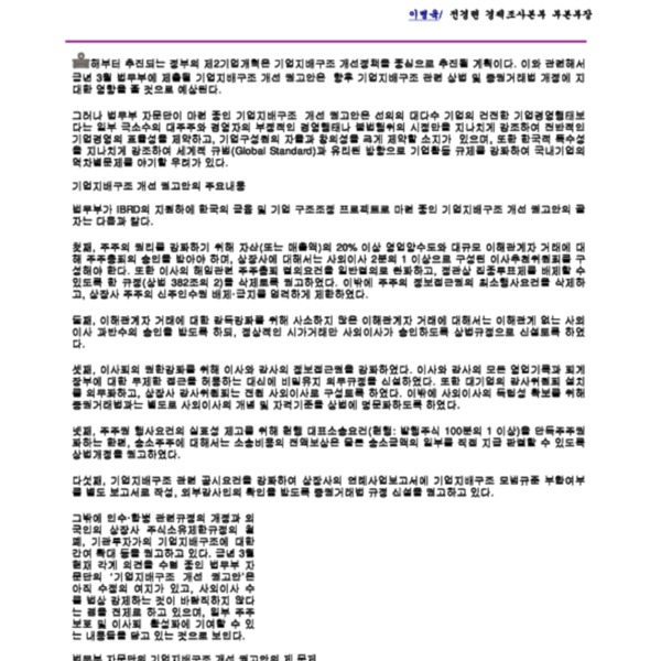 월간 전경련 2000년 3월호 - 법무부 지배구조개선권고안의 문제점