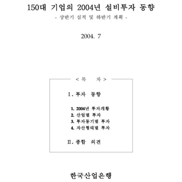 0803 대기업설비투자(첨부) : 150대 기업의 2004년 설비투자 동향