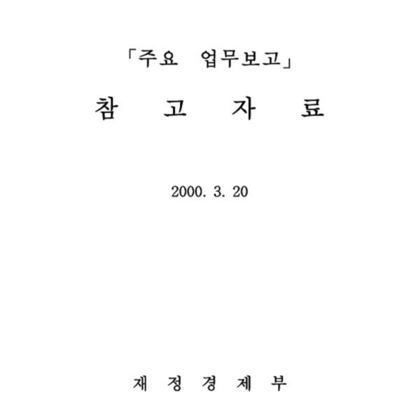 2000년도 재정경제부 주요 업무 보고 참고자료
