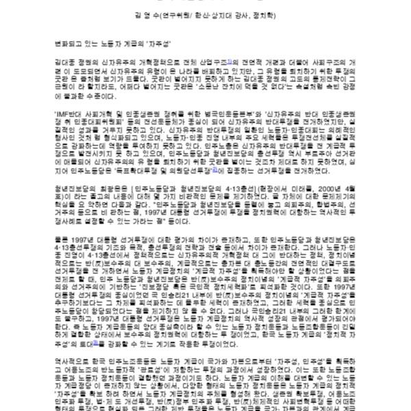 다시 노동자 정치세력화를 향해 3 - 노동자 계급 정치와 전선운동 (2000.5)