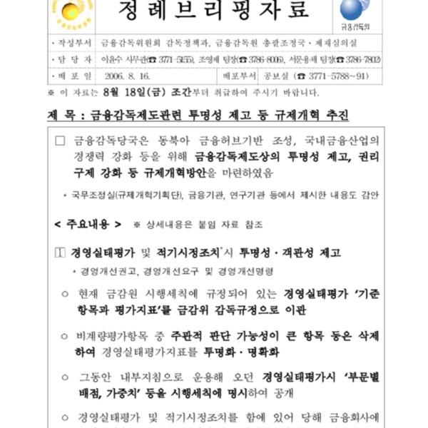 금융감독원 - 금융감독제도관련 투명성 제고 등 규제개혁 추진 (2006.8)