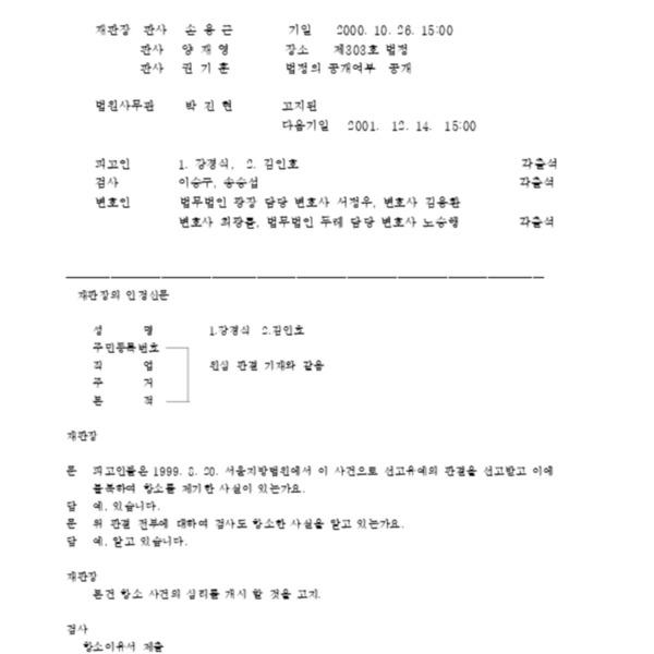 제1회 (2000.10.26)