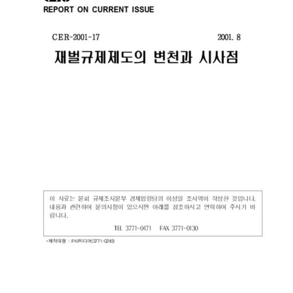 이성일 - 재벌규제제도의 변천과 시사점 (전경련 연구보고서 2001.8.16 CER-2001-17)