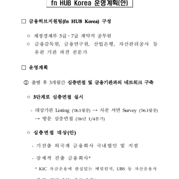재정경제부 금융정책국 금융허브협력과 - 금융허브지원팀(fn HUB Korea) 출범 2 (2006.1.5)