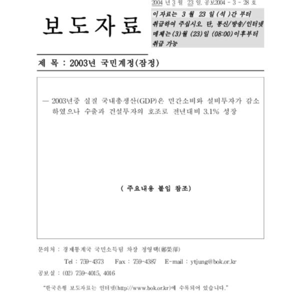 한국은행 - 2003년 국민계정(잠정)-보도자료