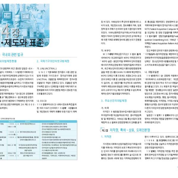 정보통신부 한국 인터넷 백서 2000 - 제4편 제4장 법, 제도 및 표준