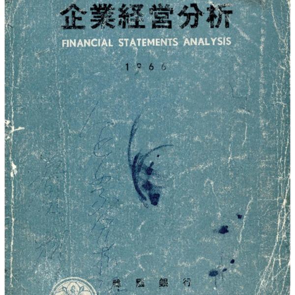 한국은행 - 기업경영분석 1966