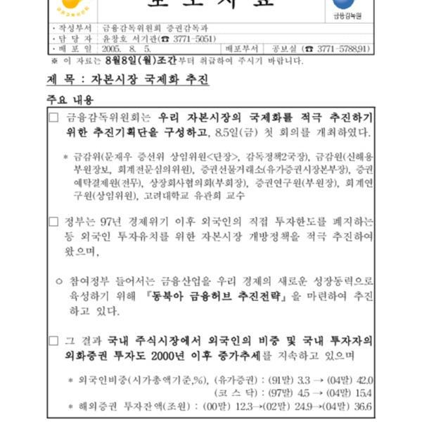 금감위 - 자본시장국제화추진 (2005.8.5)