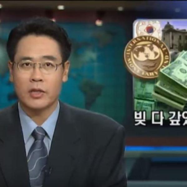 """[오늘 다시보기] """"돌반지 가지고 왔어요"""" IMF 조기졸업 (2018.08.23/뉴스투데이/MBC)"""