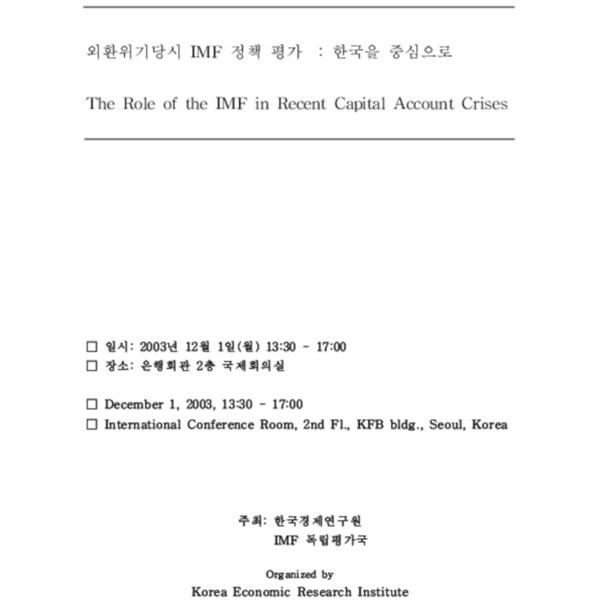 외환위기당시 IMF 정책 평가 : 한국을 중심으로