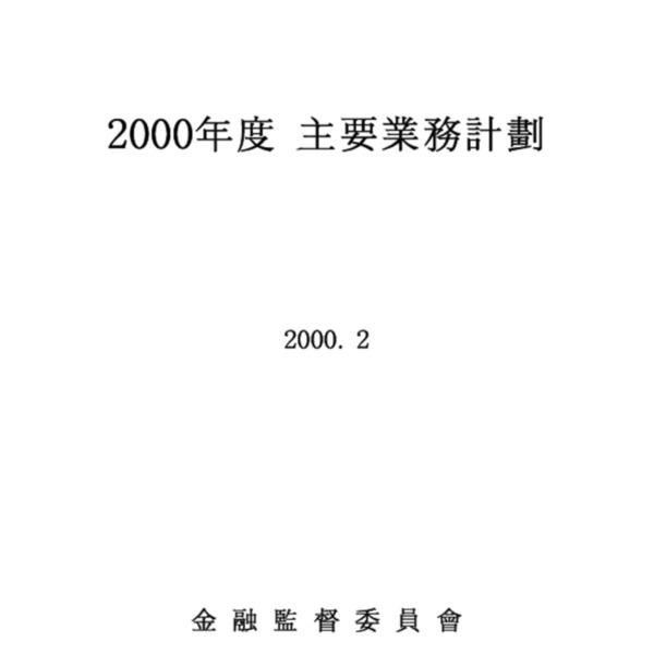 금융감독위 2000년도 업무계획