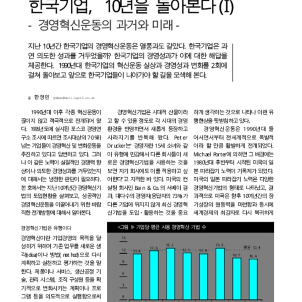 한국기업, 10년을 돌아본다(I)